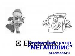 Ремонт стиральных машин Electrolux в Московской области