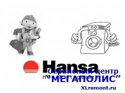 Заказать ремонта стиральной машины Hansa в Московской области