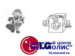 Пригласчить мастера для ремонта стиральной машины LG в Московскую область