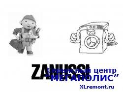 Ждем мастера в Московской области по ремонту стиральных машины Zanussi