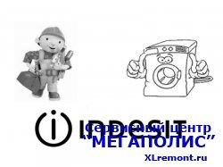 Ремонт стиральной машины Indesit в Московской области