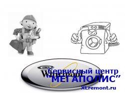 Заказ ремонта стиральной машины Whirlpool на дом в Московской области