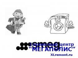 Заказать ремонт стиральной машины Smeg в Московской области