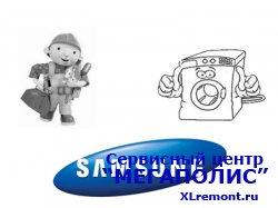 Вызов мастера по ремонту стиральных машин Samsung в Московскую область