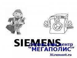 Мастера в Московской области по ремонту стиральной машины Siemens