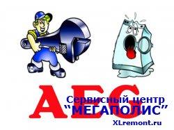 Необходим срочный ремонт стиральной машины Aeg