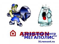 Неотложный ремонт стиральной машины Ariston