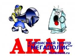 Срочно необходим ремонт стиральной машины Akai