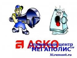 Срочный ремонт стиральной машины Asko