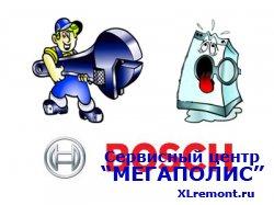Неотложный ремонт стиральной машины Bosch