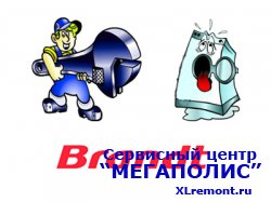 Требуется срочный ремонт стиральной машины Brandt