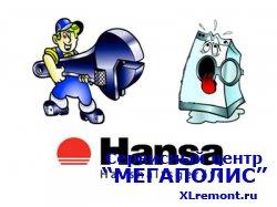 Необходим срочный ремонт стиральной машины Hansa