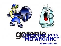 Нужда в срочном ремонте стиральной машины Gorenje