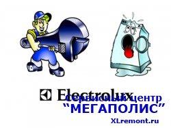 Быстрый ремонт стиральной машины Electrolux