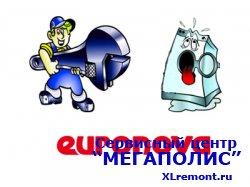 Срочно необходим ремонт стиральной машины Euronova