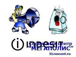 Срочно необходим ремонт стиральной машины Indesit