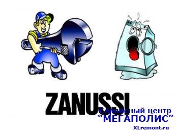 Требуется срочный ремонт стиральной машины Zanussi