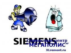 Быстрый ремонт стиральной машины Siemens