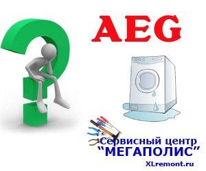 Основные поломки стиральных машин Aeg