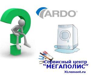 Частые поломки стиральных машин ardo