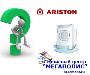 Основные неисправности стиральных машин Ariston