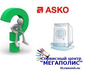Главные неисправности стиральных машин Asko
