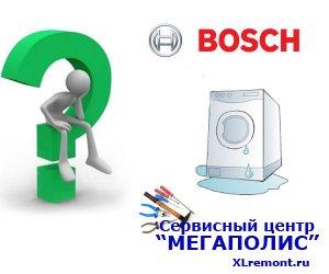 Главные неисправности стиральных машин Bosch