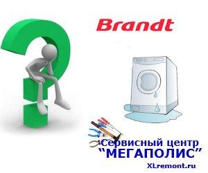Основные поломки стиральных машин Brandt