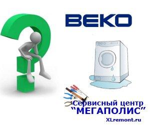 Очень частые поломки стиральных машин Beko