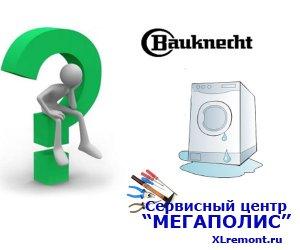 Разные неисправности стиральных машин Bauknecht