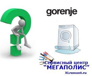 Часто встречающиеся неисправности стиральных машин Gorenje