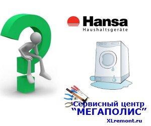 Самые частые поломки стиральных машин Hansa