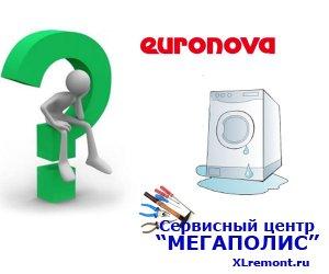 Первое что ломается в  стиральных машин Euronova