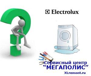 Основные неисправности в стиральных машин Electrolux