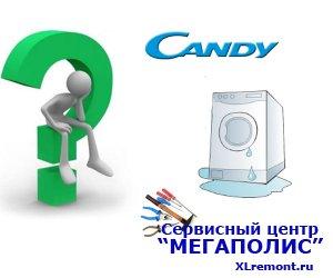 Что чаще всего ломается в стиральных машин Candy
