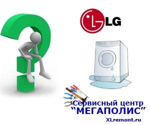 Необходимо знать основные поломки стиральных машин LG