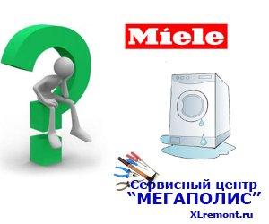 Основные неполадки стиральных машин Miele