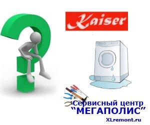 Главные неисправности стиральных машин Kaiser