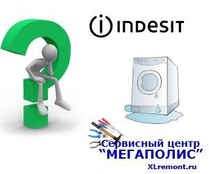 Основные неисправности стиральных машин Indesit