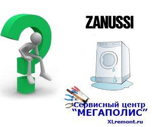 Основные поломки стиральных машин Zanussi