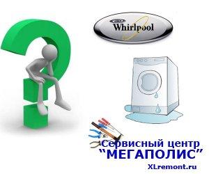 Очень частые поломки стиральных машин Whirlpool