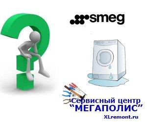 Разнообразные причины поломки стиральных машин Smeg
