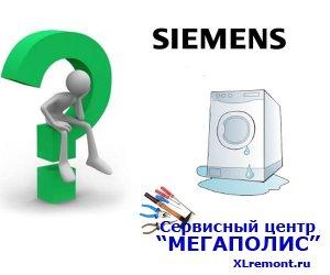 Избегаем основных поломок стиральных машин Siemens