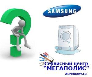 Частые поломки стиральных машин Samsung