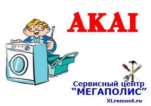 Опасность самостоятельного ремонта стиральных машин Akai