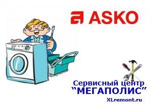 Опасность ремонта стиральной машины Asko своими руками