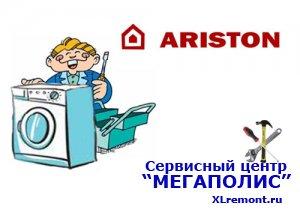 Ремонт стиральных машин Ariston своими силами