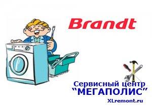 Чем опасен самостоятельный ремонт стиральных машин Brandt