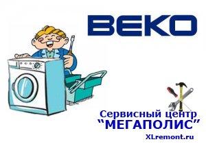 Опасность самостоятельного ремонта стиральных машин Beko