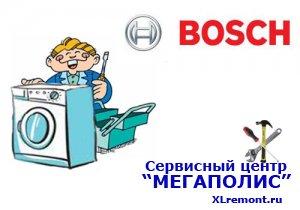 Ремонт своими руками стиральных машин Bosch